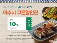 """3. 여수시, """"농어가 살리기"""" 농‧수특산품 '온라인 특별기획전'.jpg"""