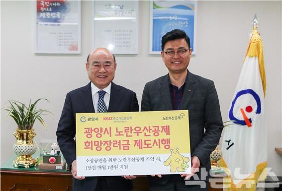 3.광양시, 소상공인에 '노란우산공제 희망장려금' 지원-지역경제과.jpg