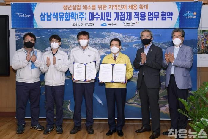 3. 삼남석유화학, 지역인재채용 '여수시민가점제' 동참.jpg