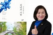 구례군의회 이승옥 의원, 「지리산에 핀 천년의 사랑」 시집 발간
