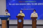 여수순천광양시 행정협의회, 코로나19 확산 공동대응 나서