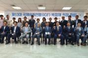 여수시바둑협회 박정채 회장 국제바둑연맹(IGF) 회장 취임