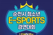 순천시, '청소년 e스포츠대회' 개최