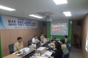 광양시–중국 푸저우시, 포스트 코로나 대응 영상회의 개최