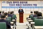순천시의회, 의대 유치 토론회 참석차 국회 방문