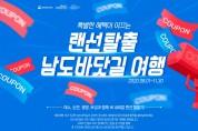 광양시, '랜선탈출 남도바닷길 여행' 특별 이벤트 참여
