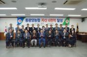 전남 동광양농협 총 자산 6,000억 원 달성