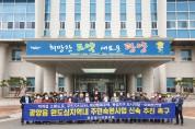 광양읍 이장협의회, 주민숙원사업 신속한 추진 촉구 성명서 발표