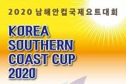 언택트‧온택트…'2020 남해안컵 국제요트대회' 31일 개막