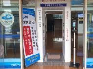 여수시청, 시민 안전 위해 '코로나19 대응 방역부스' 설치