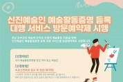 순천문화재단, '예술활동증명 등록대행 서비스' 확대 시행