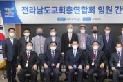 김영록 지사, 전남교회총연합회에 방역 협조 요청