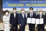 전남교육청, APEC 회원국과 온라인 국제교류 기반 마련