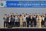 "COP28 유치위 ""탄소중립 실천, 탄소사냥꾼 활동"" 등 향후 활동 논의"