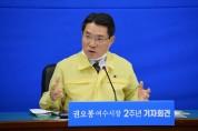 권오봉 여수시장, 민선7기 취임 2주년 기자회견 가져