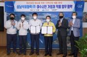삼남석유화학, 지역인재채용 '여수시민가점제' 동참