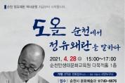 도올 김용옥, 순천에서 정유왜란을 말하다