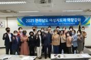 전남여성단체협의회, COP 유치․탄소중립 앞장